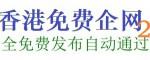23香港免费企业网站2号